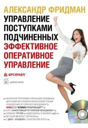 Постер к фильму Управление поступками подчиненных. Эффективное оперативное управление. Александр Фридман 2020