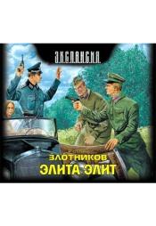 Постер к фильму Элита элит. Роман Злотников 2020