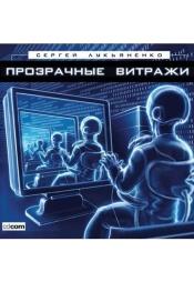 Постер к фильму Прозрачные витражи. Сергей Лукьяненко 2020