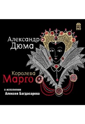 Постер к фильму Королева Марго. Александр Дюма 2020