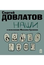 Постер к фильму Наши. Сергей Довлатов 2020