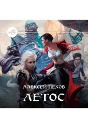 Постер к фильму Летос. Алексей Пехов 2020
