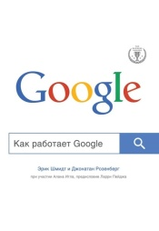 Постер к фильму Как работает Google. Эрик Шмидт,Джонатан Розенберг,Алан Игл 2020
