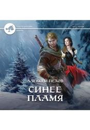 Постер к фильму Синее пламя. Алексей Пехов 2020