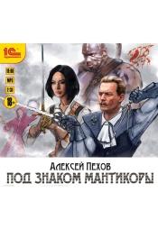 Постер к фильму Под знаком мантикоры. Алексей Пехов 2020