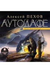 Постер к фильму Аутодафе. Алексей Пехов 2020