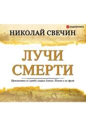 Постер к фильму Лучи смерти. Николай Свечин 2020