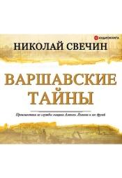 Постер к фильму Варшавские тайны. Николай Свечин 2020