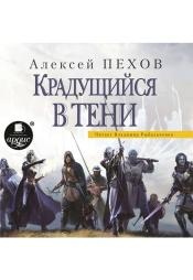 Постер к фильму Крадущийся в тени. Алексей Пехов 2020