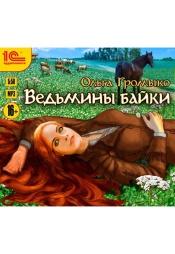 Постер к фильму Ведьмины байки. Ольга Громыко 2020