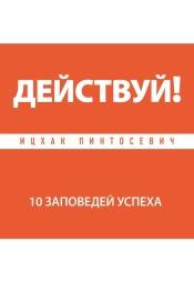 Постер к фильму Действуй! 10 заповедей успеха. Ицхак Пинтосевич 2020