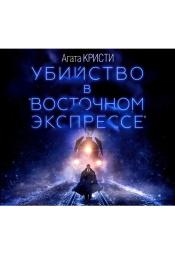 Постер к фильму Убийство в «Восточном экспрессе». Агата Кристи 2020