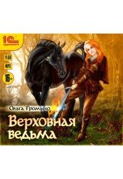 Постер к фильму Верховная Ведьма. Ольга Громыко 2020