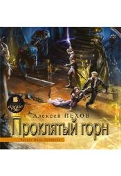 Постер к фильму Проклятый горн. Алексей Пехов 2020