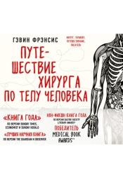 Постер к фильму Путешествие хирурга по телу человека. Гэвин Фрэнсис 2020