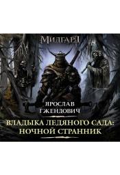 Постер к фильму Владыка Ледяного Сада. Ночной Странник. Ярослав Гжендович 2020