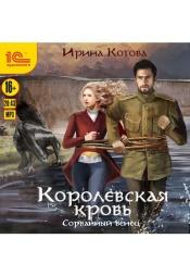 Постер к фильму Королевская кровь. Сорванный венец. Ирина Котова 2020