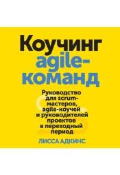 Постер к фильму Коучинг agile-команд. Руководство для scrum-мастеров, agile-коучей и руководителей проектов в переходный период. Лисса Адкинс 2020