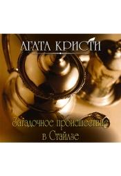 Постер к фильму Загадочное происшествие в Стайлзе. Агата Кристи 2020