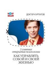 Постер к фильму 3 главных открытия психологии. Как управлять собой и своей жизнью. Андрей Курпатов 2020