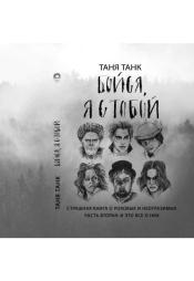 Постер к фильму Бойся, я с тобой. Страшная книга о роковых и неотразимых. Часть вторая: и это все о них. Таня Танк 2020