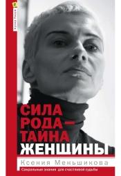 Постер к фильму Сила рода – тайна женщины. Сакральные знания для счастливой судьбы. Ксения Меньшикова 2020