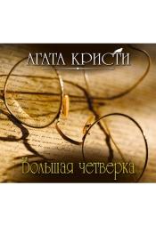 Постер к фильму Большая четверка. Агата Кристи 2020