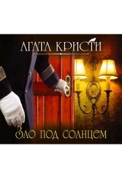 Постер к фильму Зло под солнцем. Агата Кристи 2020