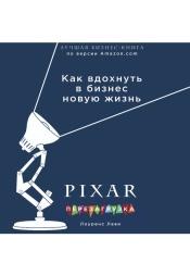 Постер к фильму PIXAR. Перезагрузка. Гениальная книга по антикризисному управлению. Лоуренс Леви 2020