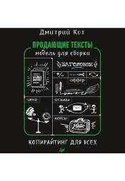 Постер к фильму Продающие тексты. Модель для сборки. Копирайтинг для всех. Дмитрий Кот 2020