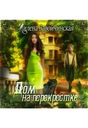 Постер к фильму Дом на перекрестке. Милена Завойчинская 2020