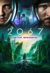 Постер к фильму 2067: Петля времени 2020