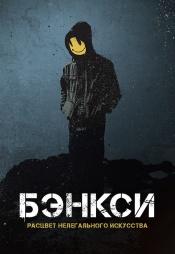 Постер к фильму Бэнкси. Расцвет нелегального искусства 2020
