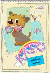 Постер к сериалу Клео — забавный щенок 2015