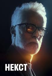 Постер к сериалу Некст 2020