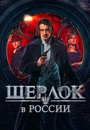 Постер к сериалу Шерлок в России 2019