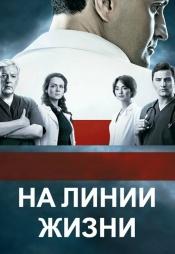 Постер к сериалу На линии жизни 2016