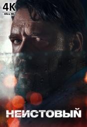 Постер к фильму Неистовый 2020