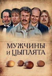 Постер к фильму Мужчины и цыплята 2015