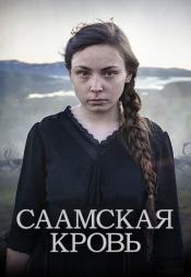 Постер к фильму Саамская кровь 2016