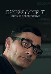 Постер к сериалу Профессор Т. Особые преступления 2015