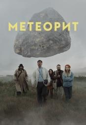 Постер к фильму Метеорит 2020