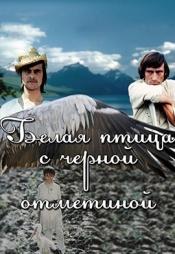 Постер к фильму Белая птица с чёрной отметиной 1970