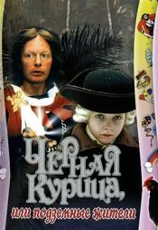 Постер к фильму Чёрная курица, или Подземные жители 1980