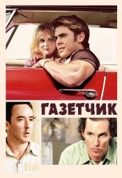 Постер к фильму Газетчик 2012