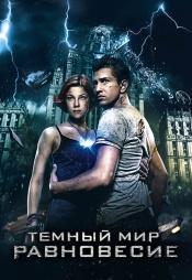 Постер к фильму Тёмный мир: Равновесие 2013