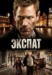 Постер к фильму Экспат 2011