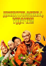 Постер к фильму Джентльмены, удачи! 2012
