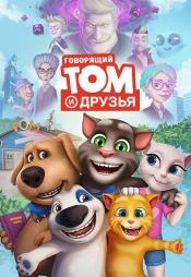 Постер к фильму Говорящий Том и Друзья. Сезон 1. Серия 38 2014