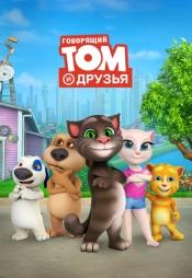Постер к фильму Говорящий Том и Друзья. Сезон 2. Серия 17 2017